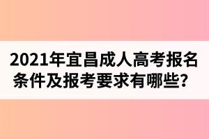 2021年宜昌成人高考报名条件及报考要求有哪些?