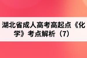 湖北省成人高考高起点《化学》考点解析(7)