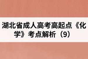 湖北省成人高考高起点《化学》考点解析(9)