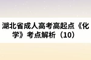 湖北省成人高考高起点《化学》考点解析(10)