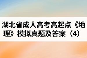 湖北省成人高考高起点《地理》模拟真题及答案(4)