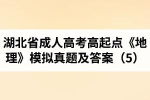 湖北省成人高考高起点《地理》模拟真题及答案(5)