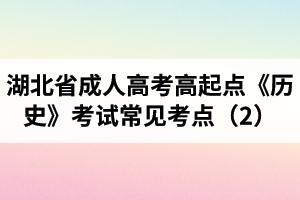 湖北省成人高考高起点《历史》考试常见考点(2)