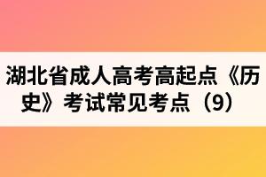 湖北省成人高考高起点《历史》考试常见考点(9)