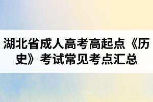 湖北省成人高考高起点《历史》考试常见考点汇总