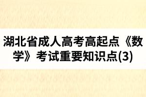 湖北省成人高考高起点《数学》考试重要知识点(3)