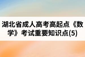 湖北省成人高考高起点《数学》考试重要知识点(5)