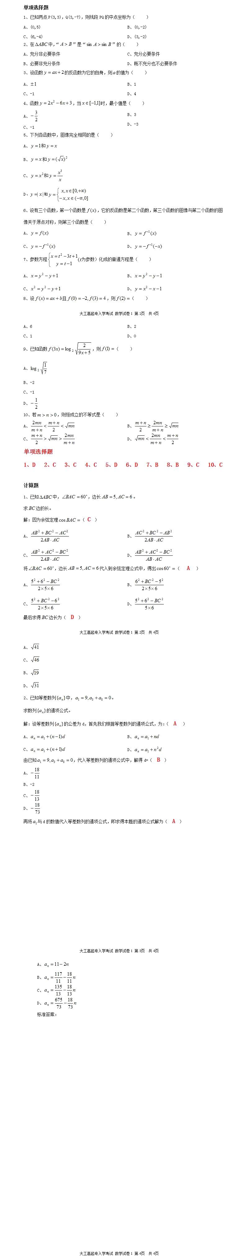 湖北省成人高考高起点《数学》模拟真题及答案解析(4)