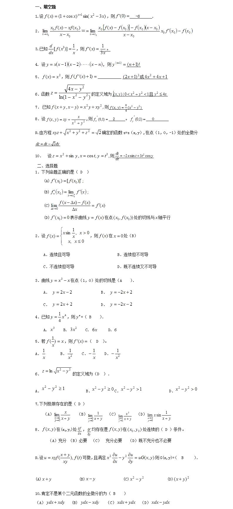 湖北省成人高考高起点《数学》模拟真题及答案解析(7)