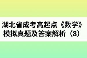 湖北省成人高考高起点《数学》模拟真题及答案解析(8)