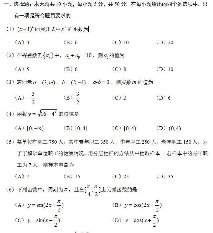 湖北省成人高考专升本《高等数学》模拟真题及答案解析(1)