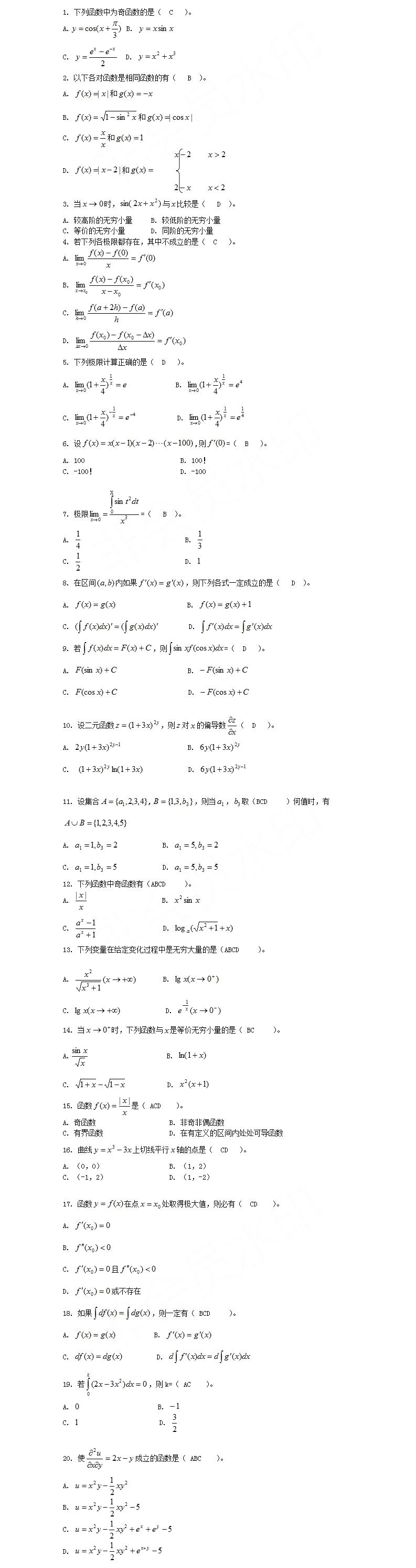 湖北成考专升本《高等数学》模拟真题及答案解析(2)