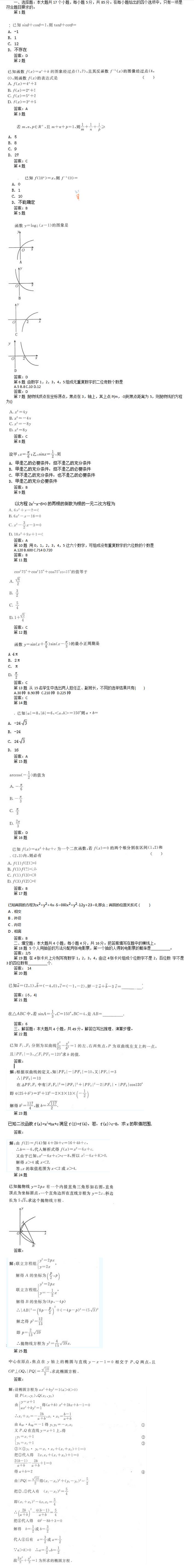 湖北成考专升本《高等数学》模拟真题及答案解析(8)