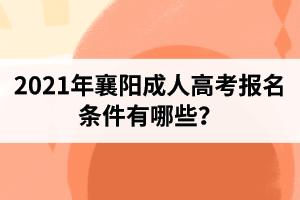 2021年襄阳成人高考报名条件有哪些?