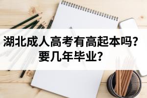 湖北省成人高考有高起本吗?要几年毕业?