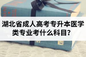 湖北省成人高考专升本医学类专业考什么科目?
