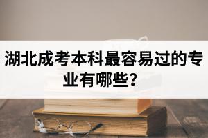 湖北省成考专升本和高起专热门专业有哪些?
