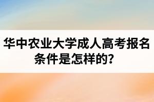 华中农业大学成人高考报名条件是怎样的?