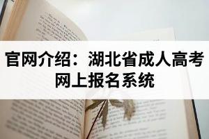 官网介绍:湖北省成人高考网上报名系统