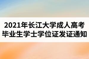 2021年(春季)长江大学成人高考毕业生学士学位证发证通知