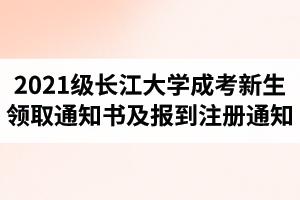 2021级长江大学成人高考新生领取录取通知书及时报到注册的通知