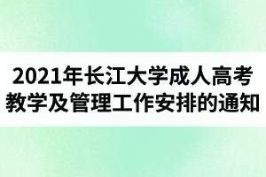 2021年长江大学成人高考教学及管理工作安排的通知