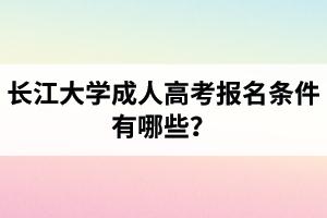 长江大学成人高考报名条件有哪些?