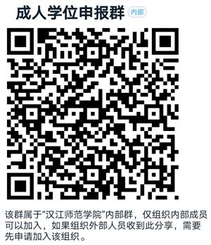 汉江师范学院成教学士学位申报