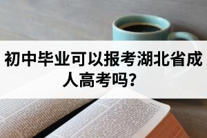初中毕业可以报考湖北省成人高考吗?