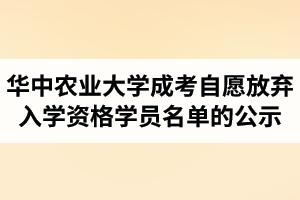 华中农业大学成人高考拟对15名学生按自愿放弃入学资格处理的公示