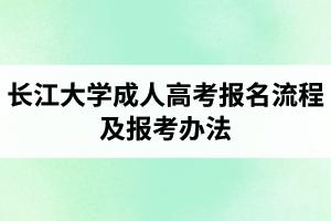长江大学成人高考报名流程及报考办法