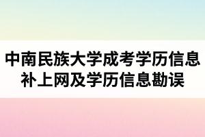 中南民族大学成人高考学历信息补上网及学历信息勘误的办理流程