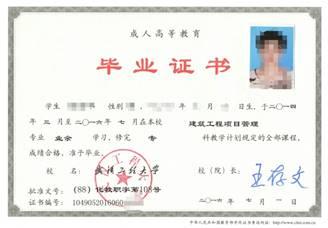 武汉工程大学成人高考毕业证书样本2