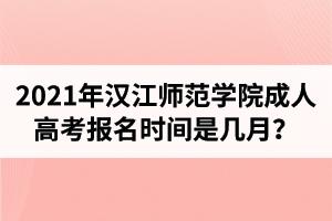 2021年汉江师范学院成人高考报名时间是几月?