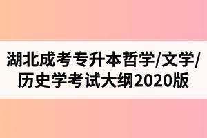 """湖北成人高考专升本""""哲学、文学、历史学""""复习考试大纲(2020年版)"""
