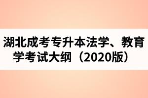 """湖北成人高考专升本""""法学、教育学""""复习考试大纲(2020年版)"""