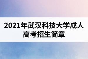 2021年武汉科技大学成人高考招生简章