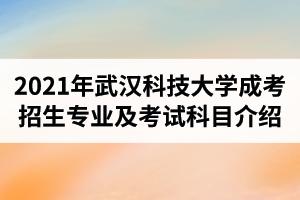 2021年武汉科技大学成人高考招生专业及考试科目介绍