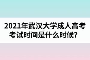 2021年武汉大学成人高考考试时间是什么时候?