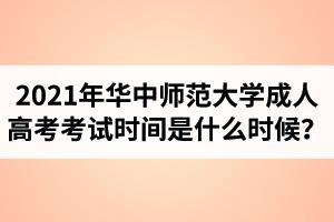 2021年华中师范大学成人高考考试时间是什么时候?