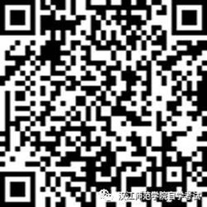 汉江师范学院成人高考钉钉二维码