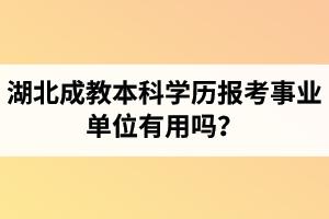 湖北成教本科学历报考事业单位有用吗?