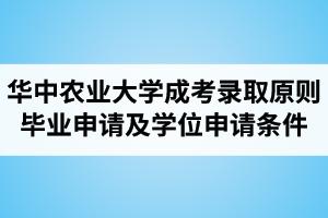 华中农业大学成人高考录取原则、毕业申请条件及学位申请条件介绍