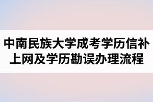 中南民族大学成人高考学历信息补上网及学历信息勘误办理流程(试行)