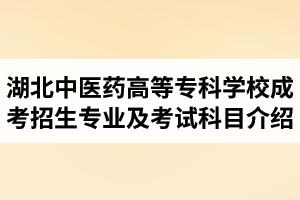2021年湖北中医药高等专科学校成人高考招生专业及考试科目