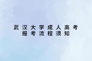 武汉大学成人高考报考流程须知