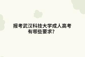 报考武汉科技大学成人高考准考证遗失了怎么办?