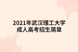 2021年武汉理工大学成人高考招生简章