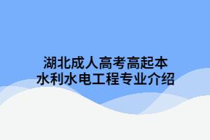 湖北成人高考高起本水利水电工程专业介绍