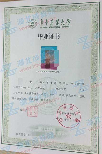 华中农业大学成人教育毕业证样本